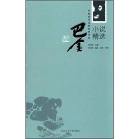 巴金小说精选