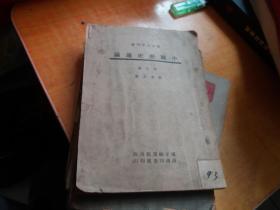民国旧书——《部定大学用书——中国历史通论》远古篇 (书内多地图)【馆藏书】