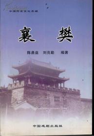 中国历史文化名城・襄樊