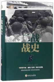 (平装)战争解码-二战战史