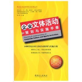 正版 企业文体活动策划与实施手册 常桦 中国工人出版社