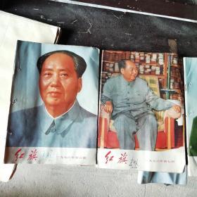 红旗 一九七六年第五、七、八丶十共四册合售