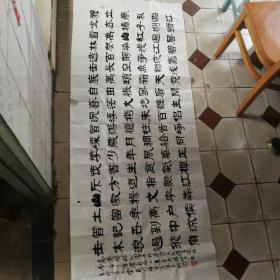 《沁园春 雪》石川隶书巨幅书法一幅【陕西书画院副院长】