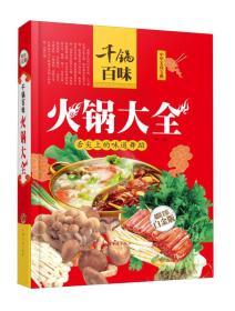 千锅百味:火锅大全(超值全彩白金版)