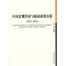 中国宏观经济与财政政策分析(2012-2013)闫坤 9787516141304