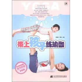 带上孩子练瑜伽