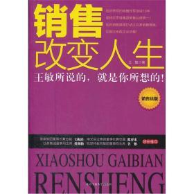 满29包邮 售改变人生-(销售员版)9787563929481 王敏 北京工业大学出版社