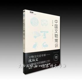 《中国文物常识》