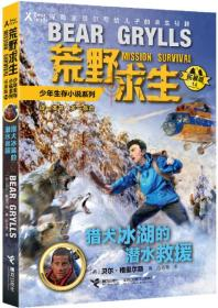 荒野求生少年生存小说系列--猎犬冰湖的潜水救援