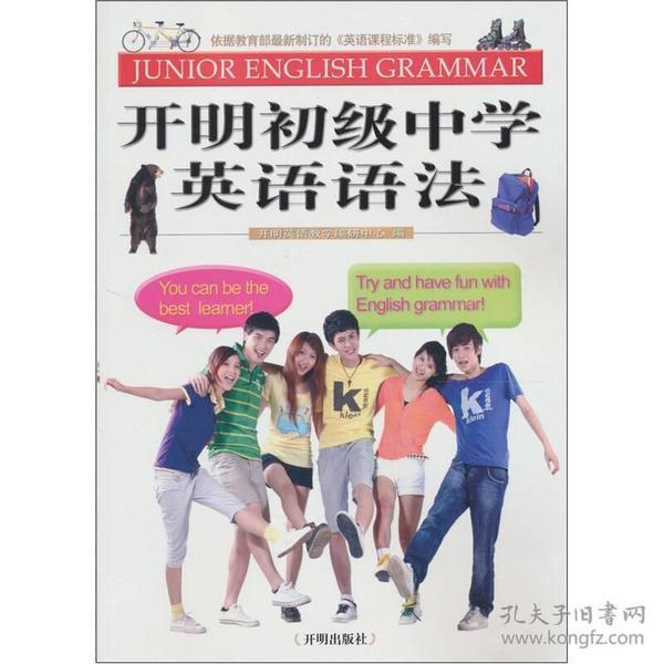 开明初级中学英语语法
