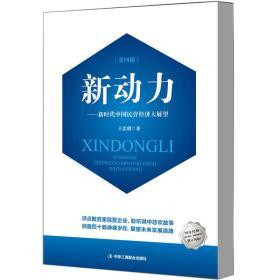 新动力——新时代中国民营经济大展望