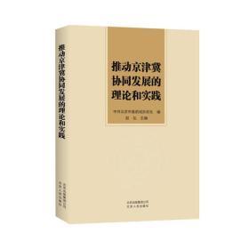 推动京津冀协同发展的理论和实践