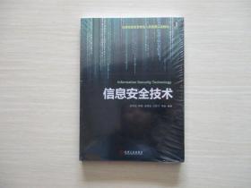 信息安全技术  全新未开封 原版书! 791