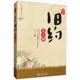 圣经·旧约东方解