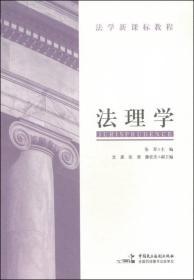 法学新课标教程:法理学