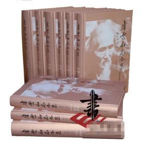 虚云和尚全集 (全9册)精装豪华版 国家图书出版社 正版全新
