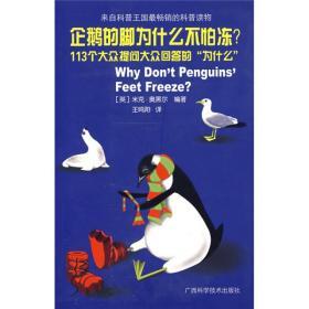 企鹅的脚为什么不怕冻?:113个大众提问大众回答的为什么
