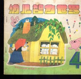 幼儿智力世界1991年第4期.总第64期