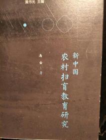 新中国农村扫盲教育研究