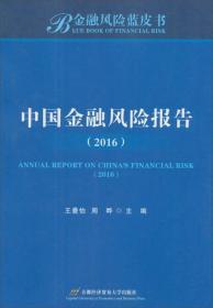 中国金融风险报告(2016)/金融风险蓝皮书