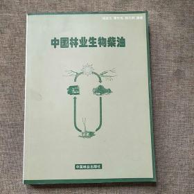 中国林业生物柴油