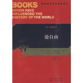 论自由/影响世界历史进程的书