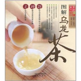 天下茶馆:图解乌龙茶