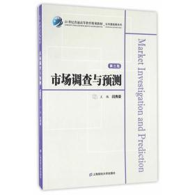 市场调查与预测(第三版) 闫秀荣 9787564225452