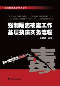 强制隔离戒毒工作基层执法实务流程 陈鹏忠 浙江出版社 97873