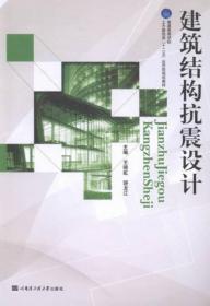 建筑结构抗震设计