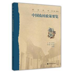 中国农村政策要览