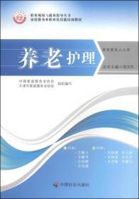 职业规划与就业指导丛书·家庭服务业职业化技能培训教材:养老护理