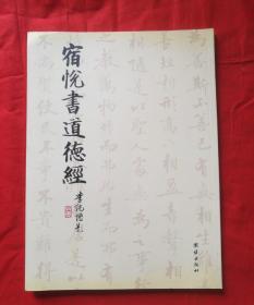 宿悦书道德经(原版 库存 难得的好行楷书法)