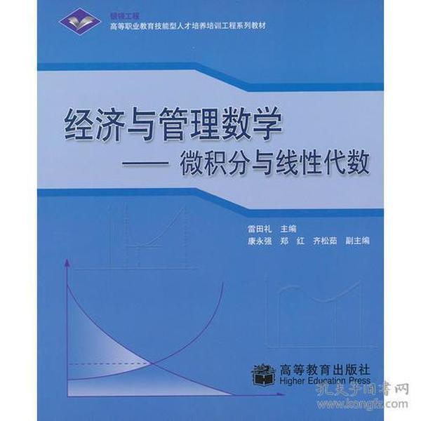 经济与管理数学--微积分与线性代数