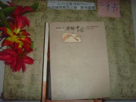 律师中国 见证中国律师业的记录与思考(刘桂明签名赠本)》