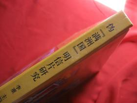 伪满洲国明信片研究
