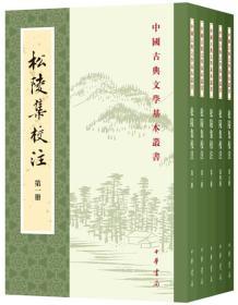 松陵集校注(中国古典文学基本丛书·全5册)