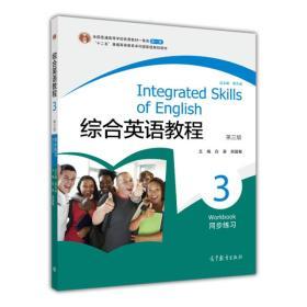 综合英语教程(第三版)同步练习3