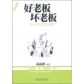 正版现货 好老板坏老板 出版日期:2011-04印刷日期:2011-04印次:1/1