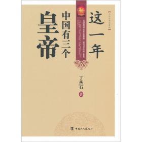 这一年中国有三个皇帝,全新书