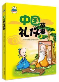 中国礼仪故事