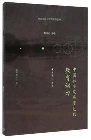 社会发展与教育变革丛书:中国社会发展变迁的教育动力