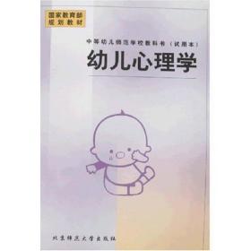 幼儿心理学
