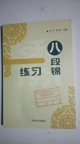 八段锦练习