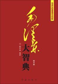 毛泽东智慧理论创新--彩云长在有新天