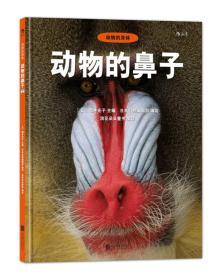 动物的身体2:动物的鼻子