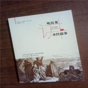 听房龙讲圣经故事:听大师讲经典   9787545507713   正版图书