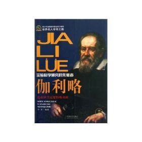 实验科学研究的先驱者  伽利略