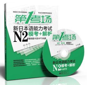 第1考场·新日本语能力考试N2模考+解析(活页第2版)