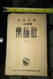 国民新闻 社论集 一 民国三十年初版